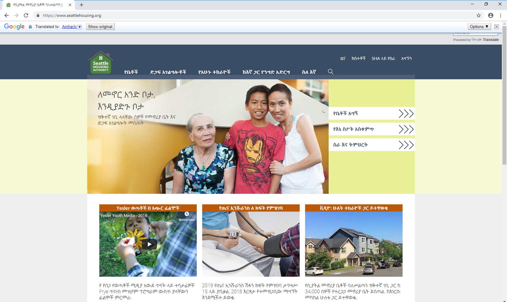 Translated home page of seattlehousing.org